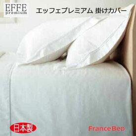 日本製 送料無料 フランスベッド エッフェ プレミアム EFFE premium 掛けふとんカバー キング 260×210cm 【RCP】