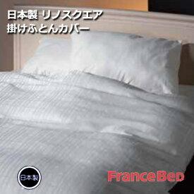 日本製 フランスベッド ホテルズセレクト リノスクエア 形状安定 速乾 掛け布団カバー クイーン 220×210cm ネイビー ホワイトー