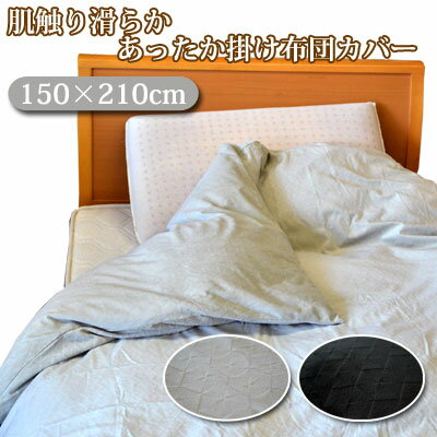 日本製 ベロア調柔らかな肌触り あったか掛け布団カバー シングルサイズ 150×210cm グレー ブラック