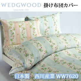 日本製 WEDGWOOD ウェッジウッド 掛け布団カバー WW7620 シングル 150×210cm【RCP】