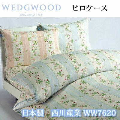 日本製 西川産業 WEDGWOOD ウェッジウッド ピローケース65 枕カバー 65×45cm WW7620【RCP】