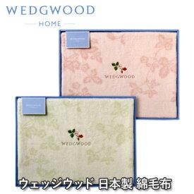 西川産業 ウェッジウッド ワイルドストロベリー綿毛布 シングル 140×200cm WW8612【RCP】ピンク グリーン