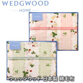 西川産業 ウェッジウッド ワイルドストロベリー 綿毛布 コットンケット WW8610 グリーン ピンク【RCP】