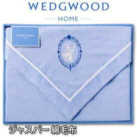 ウェッジウッド ジャスパー綿毛布(コットンケット) シングル140×200cm WW08603【RCP】