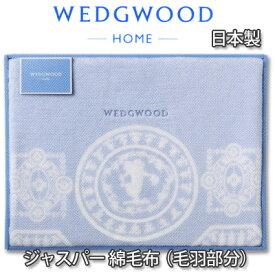 日本製 ウェッジウッド ジャスパー 綿毛布(コットンケット) シングルW140×200cm WW8601【RCP】