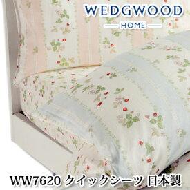 日本製 ウェッジウッド クイックシーツ ボックスシーツ シングル 100×200cm WW7620【RCP】