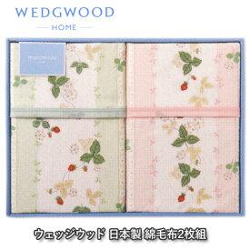 西川産業 ウェッジウッド ワイルドストロベリー綿毛布 2枚セット シングル 140×200cm WW8610 グリーン ピンク【RCP】