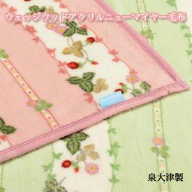 日本製ウェッジウッド アクリルニューマイヤー毛布 シングル w140×200cm WW7620【RCP】