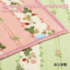 ハーフケット 日本製 ウェッジウッド アクリルニューマイヤー毛布ハーフケット グリーン ピンク WW7620【RCP】