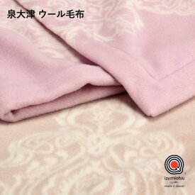 送料無料 日本製(泉大津) 西川産業 Qualial クオリアル ウール毛布 QL6651 シングル 140×200cm 【RCP】