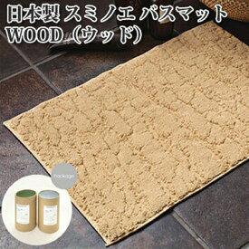 日本製 スミノエ DESIGN LIFE デザインライフ WOOD ウッド 35×50cm bathmat バスマット タオル【RCP】