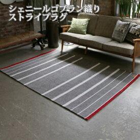 床暖房・ホットカーペット対応 シェニールゴブラン織りストライプラグ 140×200cm ax500c 【RCP】【12ss】