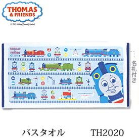 西川産業 THOMAS&FRIENDS トーマス バスタオル TH2020 60×120cm ブルー ジュニア 【RCP】