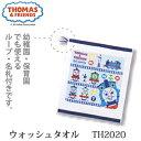 西川産業 THOMAS&FRIENDS トーマス ウォッシュタオル TH2020 34×37cm ブルー ジュニア 【RCP】