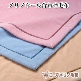 日本製京都西川洗える2枚合わせメリノウール毛布ウォッシャブル(洗えるウール毛布)シングルサイズ【RCP】【3ss】