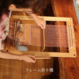 フレーム織り機 機織り 布織り 布製作