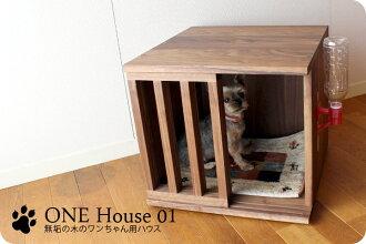 供胡桃洁净的小狗使用的房屋小型狗尺寸室内木制狗窝(接受订货生产的订货家具)
