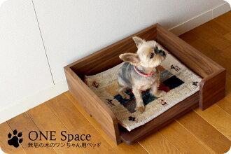 供胡桃洁净的小狗使用的床小型狗尺寸室内木制床(接受订货生产的订货家具)