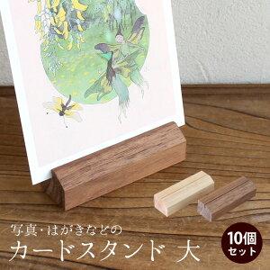 バーチ・ウォルナット無垢の写真立て(10個セット) カード立て ハガキ立て スタンド 木製 木 樹 セット 天然木 L版写真立て