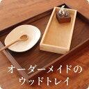 オーダーメイドの無垢のウッドトレイ【天然木使用|日本製】木製トレイ、トレー、お盆、四角形