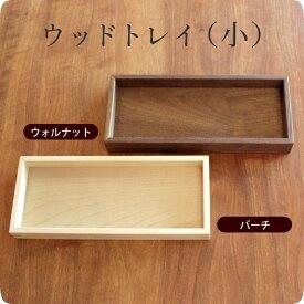 天然木のウッドトレイ(小) 【天然木使用|日本製】木製トレイ、トレー、お盆、四角形 、コーヒートレイ