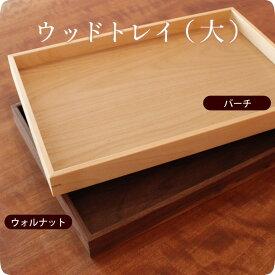 天然木のウッドトレイ(大) 【天然木使用|日本製】木製トレイ、トレー、お盆、四角形