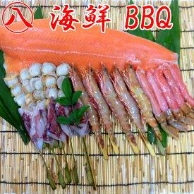海鮮BBQセット 5人前 エビ・カニ・ホタテ・イカ・サケ 5種セット 串付き バーベキューセット