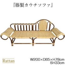 ラタン ソファ 籐 ソファー カウチソファー 3人掛け カウチソファ 寝椅子 ソファー 3人掛け ソファ ラタン 椅子 籐椅子 ラタンチェア 幅200cm 籐 シンプル 日本製