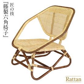 ラタンチェア 籐製六角椅子 ラタン 椅子 籐椅子 ラタン イス リビングチェア ラウンジチェア リラックスチェア エッグチェア 1人掛け 座面高32cm 籐 ラタン 日本製