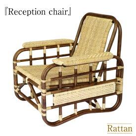 籐 アームチェア 応接椅子 ラタンチェア 椅子 高さ35cm 肘掛 背もたれ クッションレス ラタン 1人用 応接ソファ