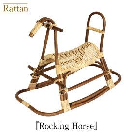 籐製木馬 木馬 ロッキングチェア ロッキングホース 子供馬 3歳 男の子 プレゼント 男の子 おもちゃ 子供 室内 遊具 子供用 乗り物 揺れる 椅子 籐 ラタン 日本製