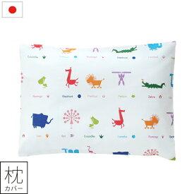 ベビー 枕カバー 《ZOO》 日本製 30×40cm
