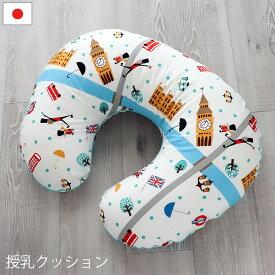 授乳クッション 洗える 日本製 【London-ロンドン-】 授乳枕 ベビークッション マルチクッション マタニティ ギフト 妊婦 産後 赤ちゃん カバー 綿100% おすすめ 人気 出産祝い 出産準備 送料無料