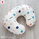 授乳クッション 洗える 日本製 【Zoo】 授乳枕 ベビークッション マルチクッション マタニティ ギフト 妊婦 産後 赤ち…