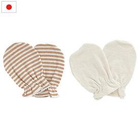 ベビーミトン オーガニックコットン スムースニット 日本製 【全2柄】新生児 手袋 90809