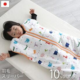 【12/15限定10%クーポン配布中】 洗える 羽毛 スリーパー 日本製 ベビー スリーパー ダウン 寝冷え防止 出産祝い 送料無料