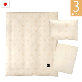 ベビー 洗い替えカバー 3点セット 《選べる10柄》 日本製 オーガニックコットン ダブルガーゼ ベビー布団 掛カバー フィットシーツ 枕カバー レギュラーサイズ 70×120cm用