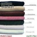 特価☆シール織ベビー綿毛布《選べる7色》 日本製 (約55×76cm)【コンパクトサイズ/ベビー毛布/ベビー 毛布/ベビーも…