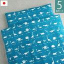 【撥水加工バッグ付】お昼寝布団セット 5点《REX-恐竜-》日本製 保育園 洗える おしゃれ おすすめ カバー セット 敷布…
