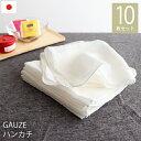 ガーゼ ハンカチ 綿100%【10枚組】 日本製 和晒 ベビー ガーゼ ハンカチ 32×32cm まとめ買い (おひとり様2セットま…