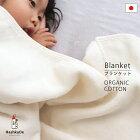 オーガニックコットンシール織り毛布【日本製】