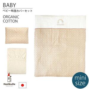 【ミニサイズ】 ベビー 洗い替えカバー 3点セット 《レインボー》 日本製 オーガニックコットン ダブルガーゼ ベビー布団 60×90cm 掛カバー フィットシーツ 枕カバー