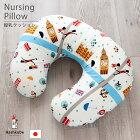 【全品ポイント5倍】授乳クッション《London-ロンドン-》日本製洗える授乳枕出産祝いラッピング送料無料
