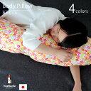 抱き枕 ロングクッション 【全4柄】(Aタイプ) 日本製 洗える 抱き枕 授乳クッション 妊婦 授乳まくら マタニティ 赤ちゃん お座り 練…