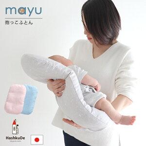 ねんねクッション 洗える 日本製 ダブルガーゼ【mayu-マユ-】【星と月】【全6柄】抱っこ布団 寝かしつけクッション ベビークッション マタニティ ギフト 赤ちゃん 綿100% カバー おすすめ 人