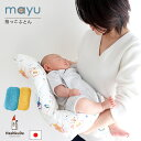 ねんねクッション 洗える 日本製 ダブルガーゼ【mayu-マユ-】【CIRCUS-サーカス-】【全3柄】抱っこ布団 寝かしつけク…