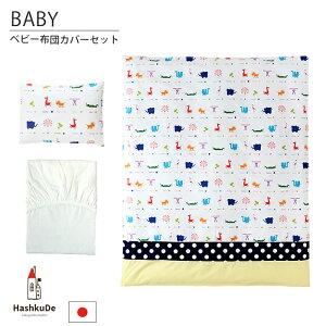 ベビー 洗い替えカバー 3点セット 【Zoo】 日本製 ベビー布団 掛カバー フィットシーツ 枕カバー レギュラーサイズ 70×120cm