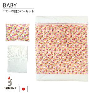 ベビー 洗い替えカバー 3点セット 【KIKI】 日本製 ベビー布団 掛カバー フィットシーツ 枕カバー レギュラーサイズ 70×120cm用
