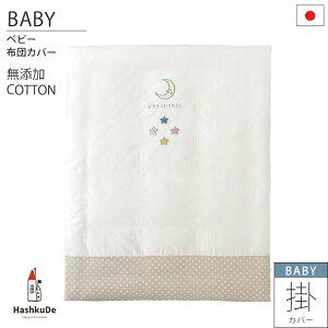 ベビー 掛カバー 【MooMoo】 日本製 無添加コットン ダブルガーゼ レギュラーサイズ 105×130cm 洗い替えカバー