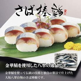 【CAS冷凍】棒鮨 4本セット金華鯖棒鮨(〆さば鮨)4本(鯖寿司 棒寿司 冷凍寿司)